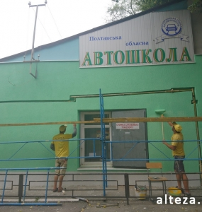 Photo insulation of the facade of the house Driving schools on the street. Pushkin in Poltava by employees of the construction company Alteza-1.